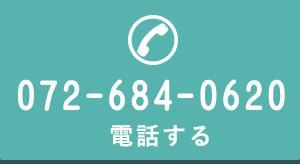 072-684-0620